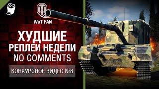 Худшие Реплеи Недели - No Comments - Конкурсное видео №8