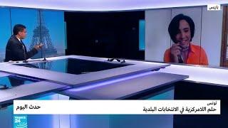 تونس: حلم اللامركزية في الانتخابات البلدية     -