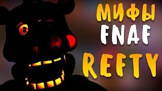 МИФЫ FNAF - REFTY - САМЫЙ ЗЛОЙ АНИМАТРОНИК ФНАФ 6! FNAF 6 LEFTY!