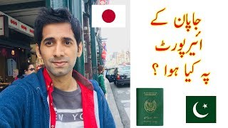 Pakistani in Japan  -  What Happened at Japan Airport Immigration