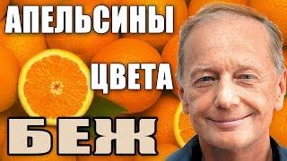 Михаил Задорнов Апельсины цвета беж