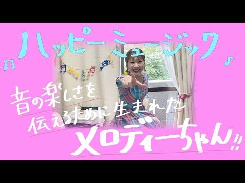 🎀こどもの日SP🎀「ハッピーミュージック」byメロディーちゃん