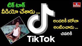 TikTok user turns as Coronavirus carrier in Andhra Pradesh..