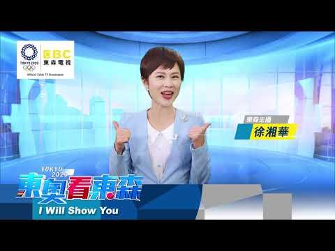 【東奧看東森】徐湘華  I Will Show You 鎖定EBC東森新聞51頻道