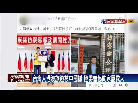 傳解放軍邊境照被消失? 國台辦證實李孟居被捕-民視新聞