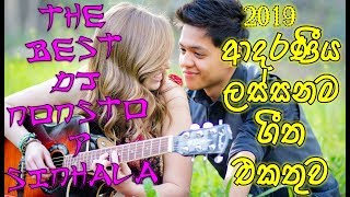 Sinhala New Dj Nonstop 2019 || All New And Best Song ||