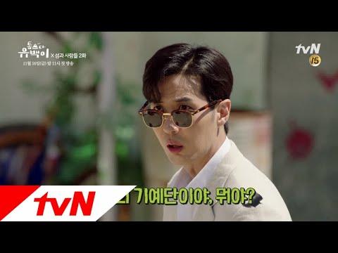 TOP STAR U-BACK tvN톱스타유백이와 섬과사람들2 181116 EP.0