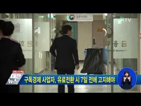 [금융뉴스] 구독경제 사업자, 유료전환 시 7일 전에 고지해야(2020.12.3.)