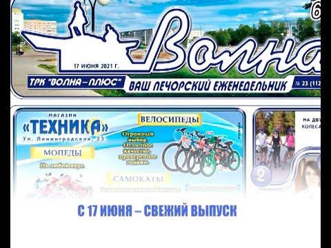 АНОНС ГАЗЕТЫ, ТРК «Волна-плюс», г. Печора, на 17 июня