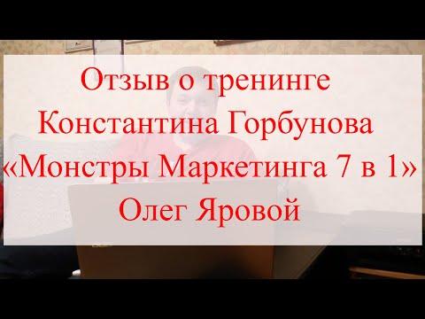 Озыв на тренинг «Монстры Маркетинга 7 в 1» — 2018 Константина Горбунова , Яровой Олег Анатольевич