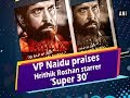 Vice President Venkaiah Naidu Watches 'Super 30' Movie With Hrithik Roshan