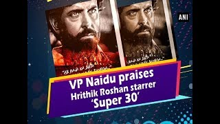 Vice President Venkaiah Naidu Watches 'Super 30' Movie Wit..