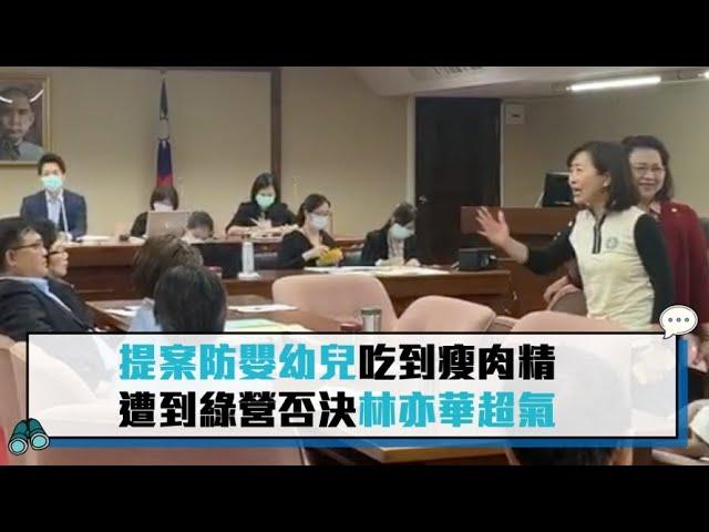 【有影】民進黨否決嬰幼兒防萊豬提案 林奕華氣炸連喊4次太可惡