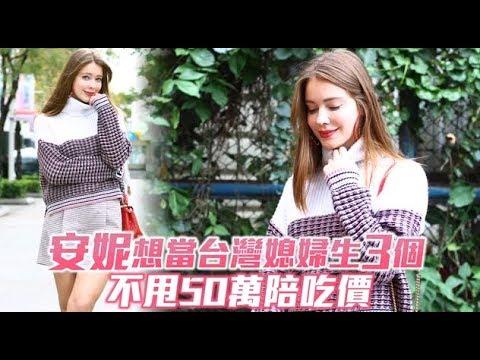 【專訪】戰鬥民族安妮怒斬陪飯50萬 發財靠廟 | 蘋果娛樂 | 台灣蘋果日報
