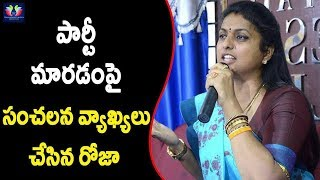 Roja comments on Party Switching | Political News | TFC News