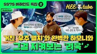 거친 '우주 멸치'와 완벽한 하모니와 그걸 지켜보는 '려욱' | subtitled