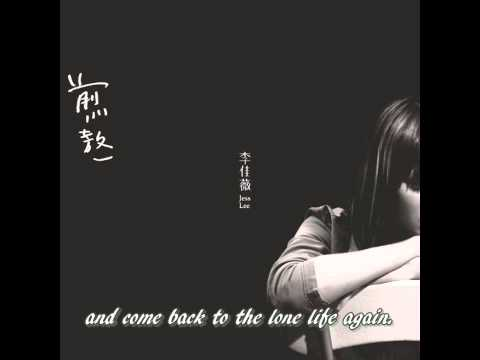 李佳薇 - 煎熬 英文歌詞 (Jess Lee - suffering misery Lyrics )
