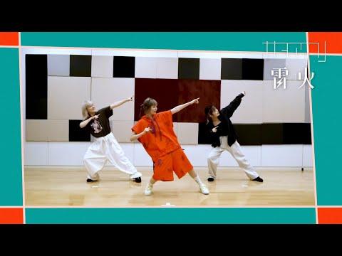 雷火 【Dance Performance Video】 / ナナヲアカリ