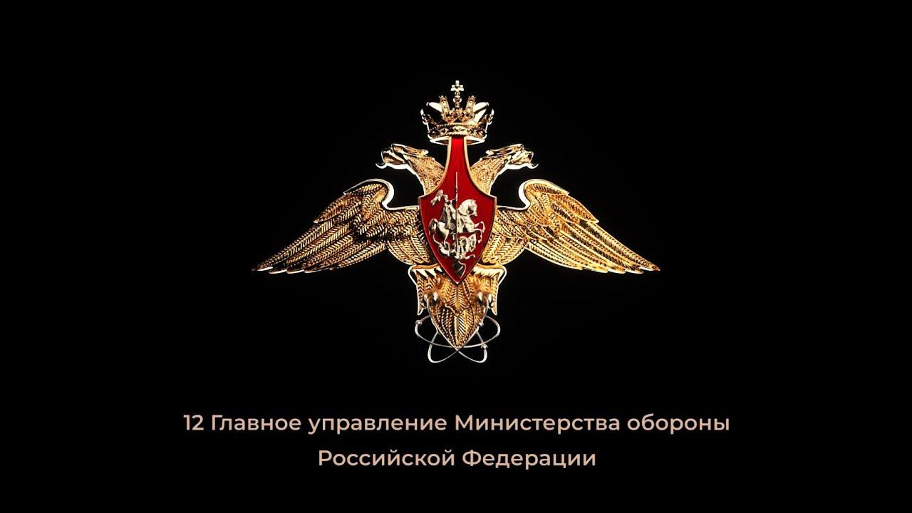 12 Главное управление Министерства обороны - надежный щит России