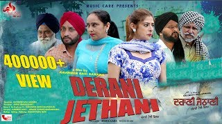 Full Comedy Movie Derani Jethani 2017 // 2018 Music Care Presents