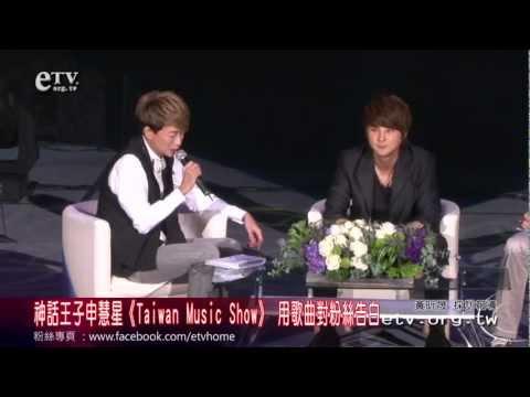 神話王子申彗星(신혜성)《Taiwan Music Show》 用歌曲對粉絲告白