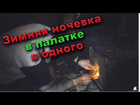 ЗИМНЯЯ НОЧЕВКА В ПАЛАТКЕ В ОДНОГО | Winter overnight in tent. Fishing for pike