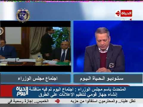 الحياة اليوم - السفير/ أشرف سلطان : إجتماع اليوم تم فيه مناقشة جهاز قومي لتنظيم الإعلانات على الطرق