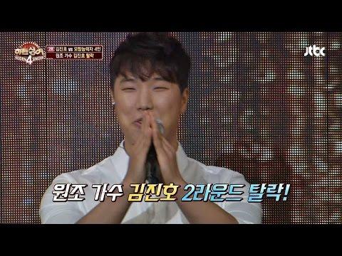 김진호, 충격적인 2라운드 탈락! 눈물바다가 된 스튜디오