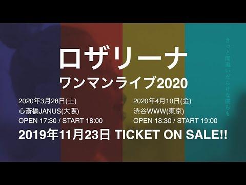 ロザリーナ ONEMAN LIVE 2020