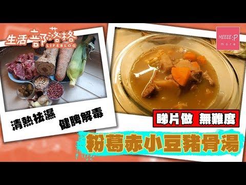 【抗疫湯水】粉葛赤小豆豬骨湯 - 清熱祛濕 健脾解毒!