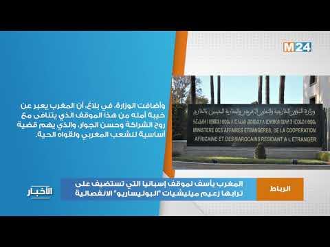 """المغرب يأسف لموقف إسبانيا التي تستضيف على ترابها زعيم ميليشيات """"البوليساريو"""""""