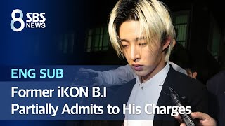 Former iKON B.I Partially Admits to His Charges; YG's Role in the Case? (ENG SUB) / SBS