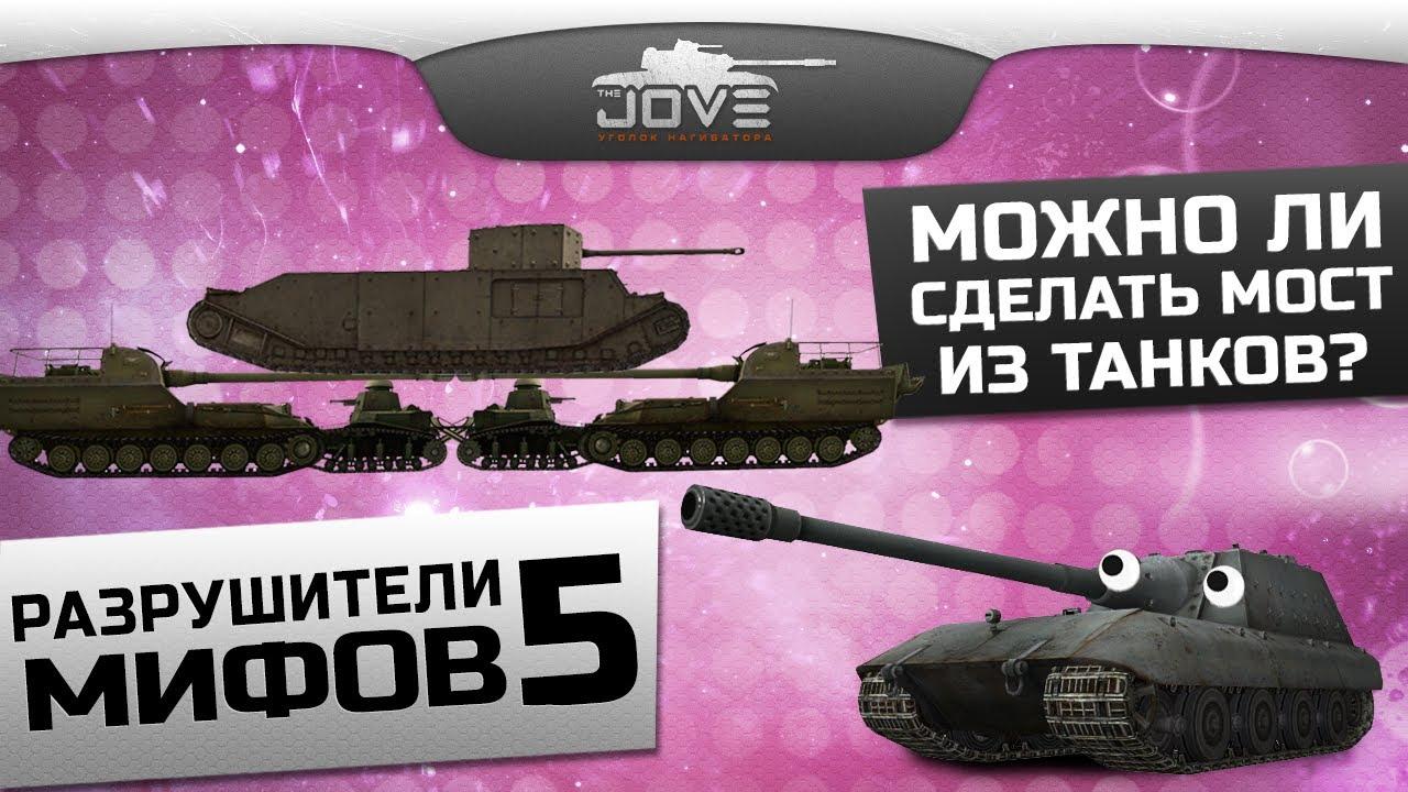 Разрушители Мифов #5: Можно ли сделать мост из танков?