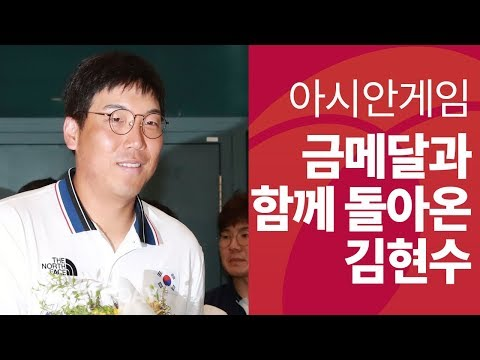 김현수 '금메달과 함께 돌아온 주장'