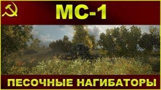 Гайд по танку МС-1 / Песочные нагибаторы