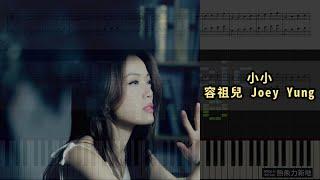 小小, 容祖兒 Joey Yung (鋼琴教學) Synthesia 琴譜 Sheet Music