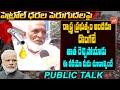 Old Man Reaction On Petrol Price Hike | Public On Petrol Price | Petrol Price In Hyderabad | YOYO TV