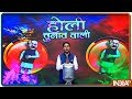 Watch India TVs Special Program On Holi