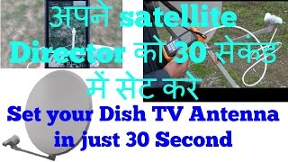 Mobile WiFi Camera Se Dish Antenaa Kaise Set Kare ? How To