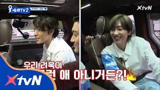 SUPER TV 2 막둥이 려우기 데리러 가는 길♡ (feat. 려욱 쟁탈전) 180816 EP.11