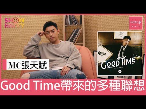 MC張天賦:Good Time帶俾我好多聯想