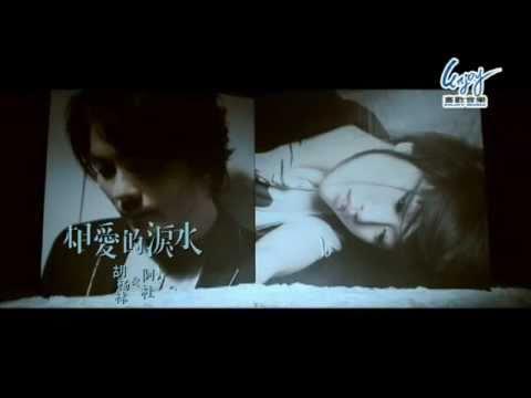 胡楊林&阿杜[相愛的淚水]_都市言情歌后2011撼動回歸首波主打