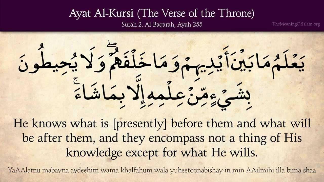ayat al kursi verse throne arabic english translation hd youtube