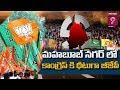 BJP Hawa Continues in Mahabubnagar Municipal Elections | Prime9 News