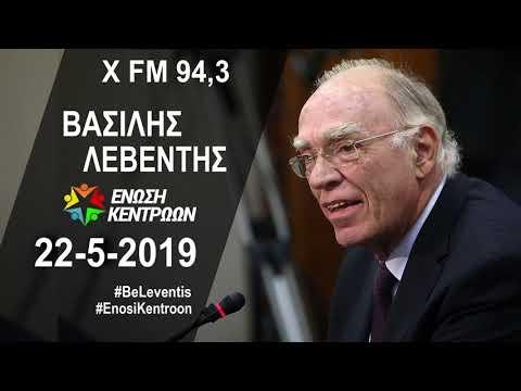 Φιμώνουν την 'Ενωση Κεντρώων (Βασίλης Λεβέντης στον X FM 94,3, 22-5-2019)