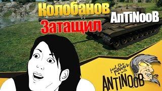 Колобанов, Затащил, AnTiNooB World of Tanks (wot)
