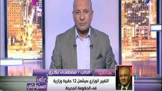 مصطفي بكري: الشعب المصري يعاني ويجب علي الحكومة القادمة ان تنظر ...