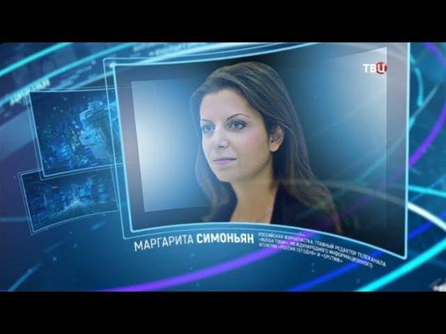 Право знать: Маргарита Симонян, 08.12.18