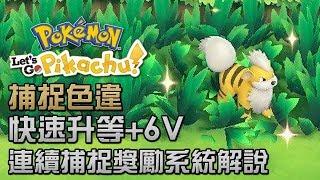 【攻略資訊】捕捉色違 / 快速升等 / 6V / 連續捕捉獎勵系統解說 Pokemon Let's Go