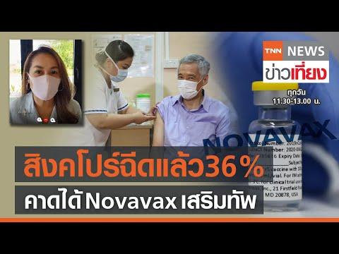 """สิงคโปร์คาดได้วัคซีนโควิด """"Novavax"""" non-mRNA l TNNข่าวเที่ยง l 25-6-64"""